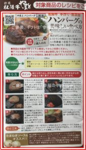 松坂牛ハンバーグの美味しい食べ方のレシピの写真