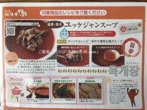 ユッケジャンスープのレシピの写真