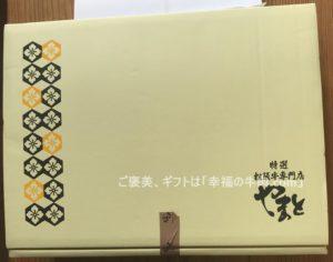 特選松阪牛専門店やまとから、届いた商品の通常包装の写真