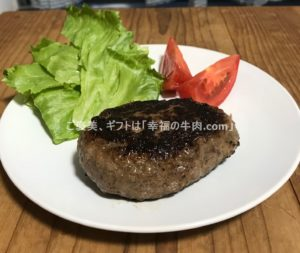 実際に食べた特製手造り松坂牛ハンバーグの写真