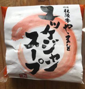 特選松坂牛やまと「ユッケジャンスープ」の写真