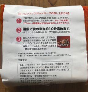 特選松坂牛やまと「ユッケジャンスープ」の裏面のおいしいユッケジャンスープの召し上がり方が載っている写真