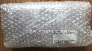 松坂牛ハンバーグがプチプチで包装されている写真