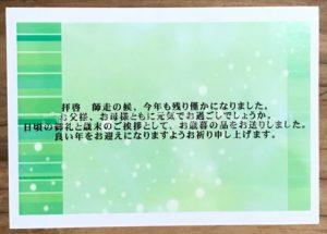ローストビーフ専門店たわら屋のメッセージカードの写真