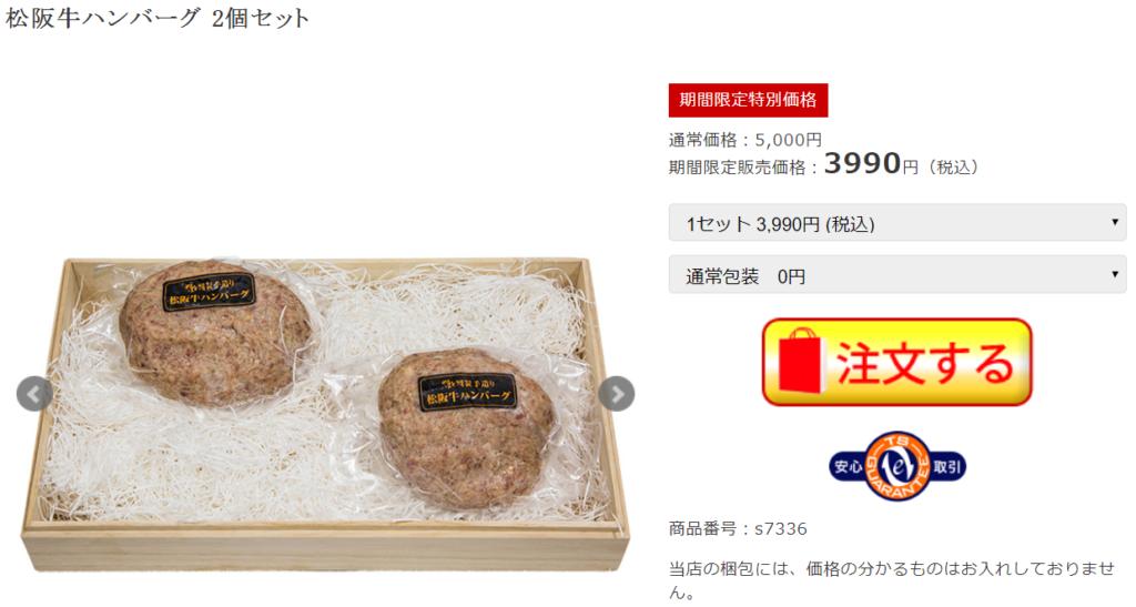 特選松阪牛やまとの商品をクリック後の注文する画面の写真