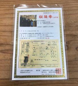 特選松阪牛やまとの松阪牛証明書の写真