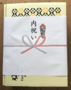 特選松阪牛やまとの熨斗の写真