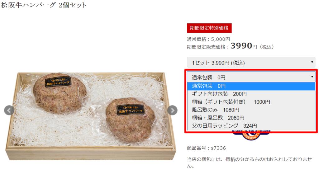 特選松阪牛やまとの選択できる包装の種類がわかる写真