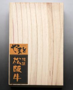 特選松阪牛専門店やまとの桐箱の写真