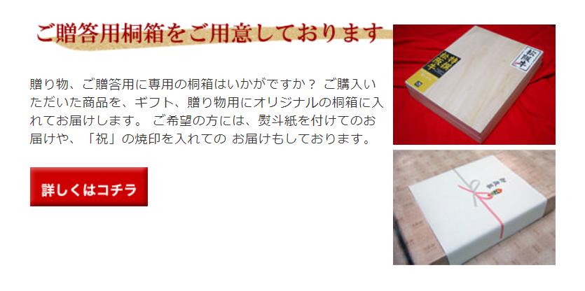 特選松阪牛やまとの桐箱の単品購入に進むときの写真