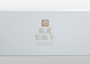 特選松阪牛やまとのギフト券の箱の写真