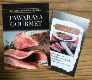 たわら屋の美味しい食べ方・切り方が載っている冊子の画像