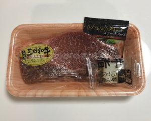 ミートマイチクの三田和牛ヒレステーキの解凍後の写真
