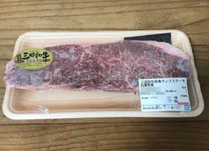 ミートマイチクの三田和牛ランプステーキの解凍前の写真