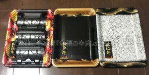 松商「関西三大和牛(松阪牛・神戸牛・近江牛)肩ロースすき焼き」トレーを並べた時の写真