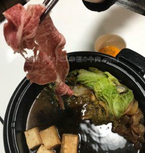 松商オンラインショップの近江牛肩ロースすき焼きの鍋投入時の写真