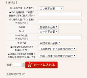 米沢牛専門店さかのの購入画面で無料ギフトサービスを選択する場所がわかる写真