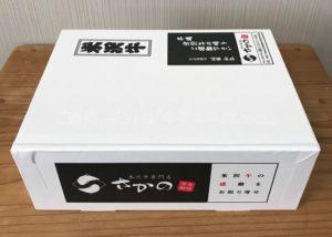 米沢牛専門店さかのの紙箱の写真