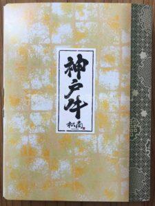 松商オンラインショップの神戸牛肩ロースすき焼きの入れ物の写真