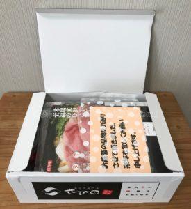 米沢牛専門店さかののメッセージカード、冊子等々の写真
