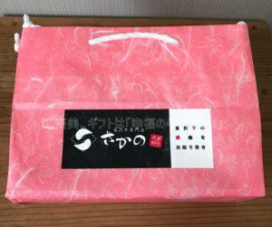 米沢牛専門店さかののギフト袋の写真