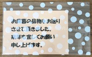 米沢牛専門店さかののメッセージカードの写真