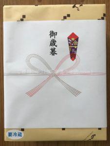 米沢牛専門店さかのの熨斗の写真