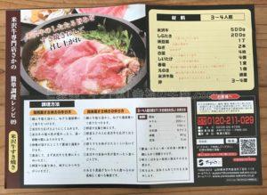 米沢牛専門店さかののすき焼きのレシピ写真