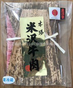 さかのの米沢牛モモ・肩すき焼きの入れ物の写真