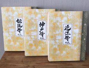 松商「関西三大和牛(松阪牛・神戸牛・近江牛)肩ロースすき焼き」入れ物を並べた時の写真