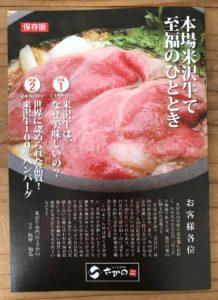 米沢牛専門店さかののカタログの写真