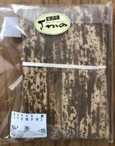 さかのの米沢牛モモ・肩すき焼き(裏面)の入れ物の写真