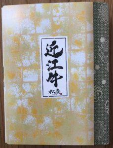松商オンラインショップの近江牛肩ロースすき焼きの入れ物の写真