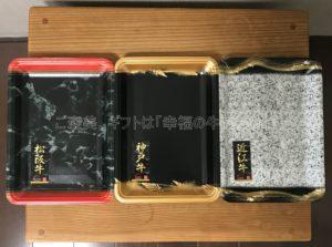 松商「関西三大和牛(松阪牛・神戸牛・近江牛)モモすき焼き」トレーを並べて比べた時の写真
