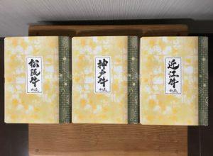 松商「関西三大和牛(松阪牛・神戸牛・近江牛)モモすき焼き」入れ物を並べて比べた時の写真