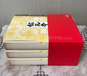 松商「関西三大和牛(松阪牛・神戸牛・近江牛)モモすき焼き」入れ物(横)