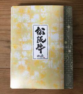 /松商の松阪牛モモすき焼きの入れ物の写真