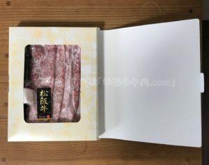 松商の松阪牛モモすき焼きの入れ物を開けた時の写真