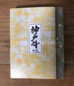 松商の神戸牛モモすき焼きの入れ物の写真