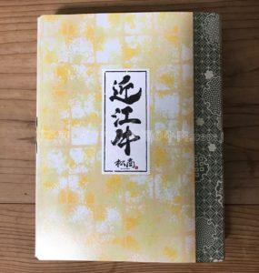 松商の近江牛モモすき焼きの入れ物の写真