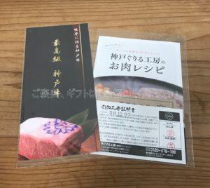 神戸牛専門店神戸ぐりる工房の冊子等々の写真