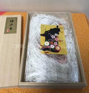 神戸牛専門店神戸ぐりる工房の桐箱を開けて冊子を取り出した時の見た目の写真